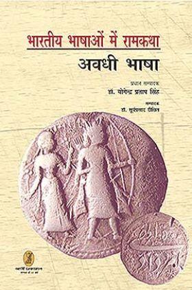 भारतीय भाषाओ में रामकथा : अवधी भाषा