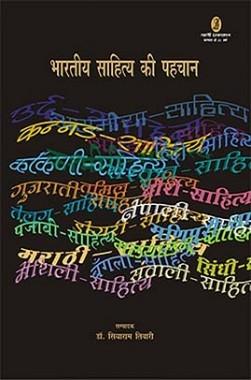 भारतीय साहित्य की पहचान