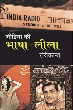 Media Ki Bhasha-Leela