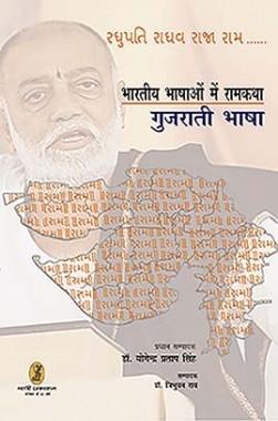 भारतीय भाषाओ में रामकथा : गुजरती भाषा