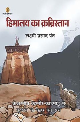 हिमालय का कब्रिस्तान