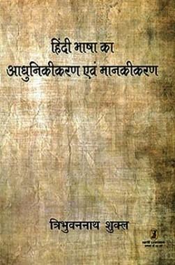 हिंदी भाषा का आधुनिकरण एवं मानवीकरण