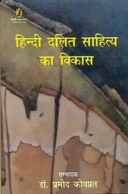 हिंदी दलित साहित्य का विकास