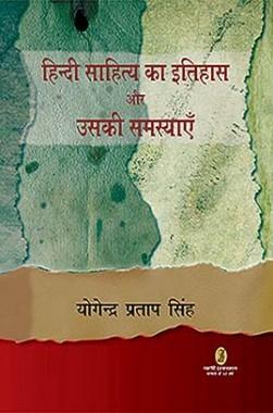 हिंदी साहित्य का इतिहास और उसकी समस्याए
