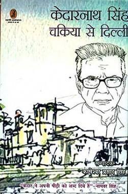 केदारनाथ सिंह : चकिया से दिल्ली