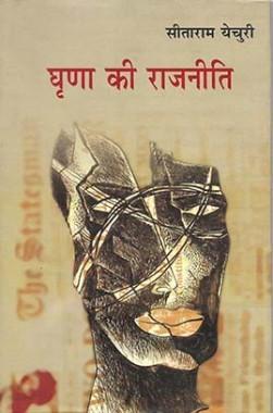Ghrina Kee Rajneeti