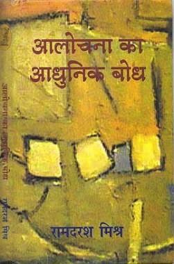 Alochana Ka Adhunik Bodh