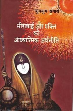 Meerabai Aur Bhakti Ki Aadhyatmik Arthaneeti