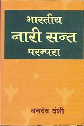 Bhartiya Nari Sant Parampara