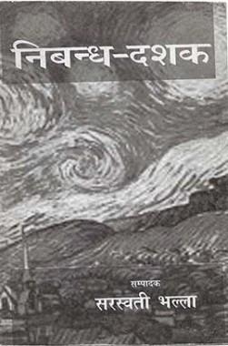 Nibandh-Dashak