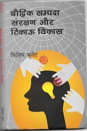 Bouddik Sampada Sanrakshan Aur Tikau Vikas