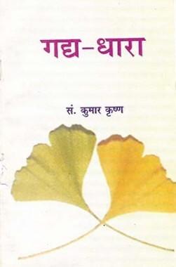 Gadya-Dhaara