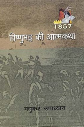 Vishnubhat Ki Aatmkatha