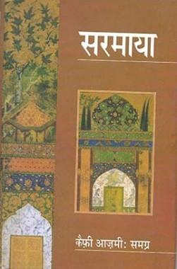 Sarmaya : Kaifi Aazmi Samagra