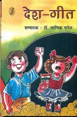 Desh Geet