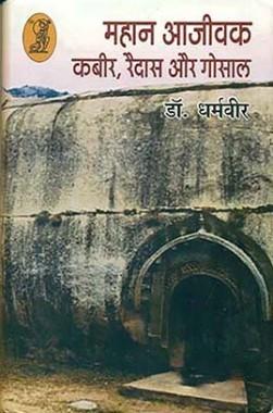 Mahan Ajivak : Kabir Raidas Aur Gosal