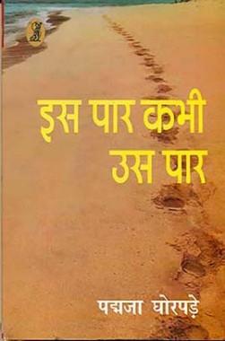 Is Paar Kabhi Us Paar