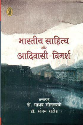 भारतीय साहित्य और आदिवासी विमर्श