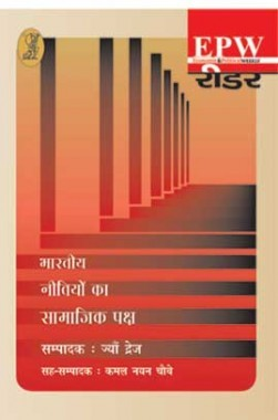 भारतीय नीतियों का सामाजिक पक्ष
