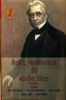 मैकॉले, एल्फिंस्टोन और भारतीय शिक्षा