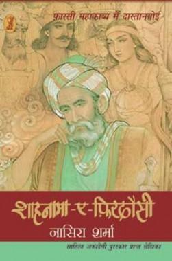 फ़ारसी महाकाव्य में दास्तानगोई शाहनामा-ए-फिरदौसी