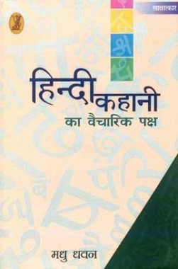 हिंदी कहानी का वैचारिक पक्ष