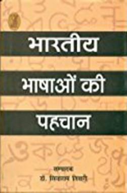 भारतीय भाषाओँ की पहचान