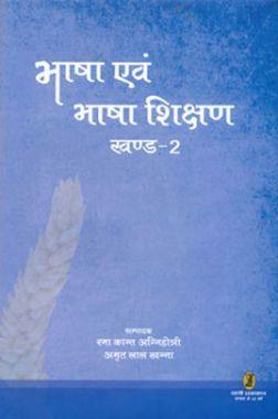 भाषा एवं भाषा शिक्षण खण्ड-2