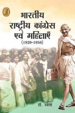 भारतीय राष्ट्रीय कांग्रेस एवं महिलाएँ (1920-1950)