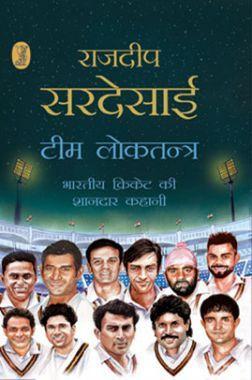टीम लोकतंत्र भारतीय क्रिकेट की शानदार कहानी