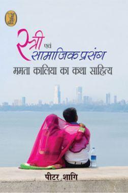 स्त्री एवं सामाजिक प्रसंग ममता कालिया का कथा साहित्य