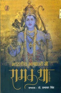 भारतीय भाषाओँ में रामकथा : संस्कृत भाषा
