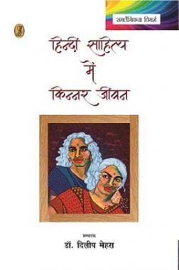 हिंदी साहित्य में किन्नर जीवन