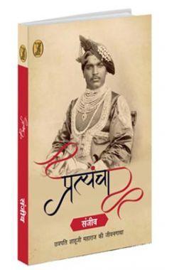प्रत्यंचा : छत्रपति शाहूजी महाराज की जीवनगाथा
