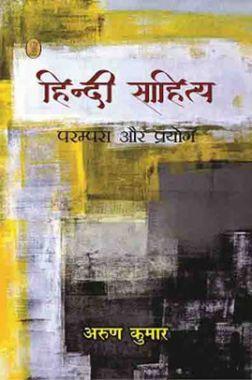 हिंदी साहित्य परम्परा और प्रयोग