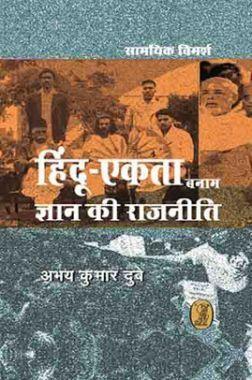 हिन्दू-एकता बनाम ज्ञान की राजनीति