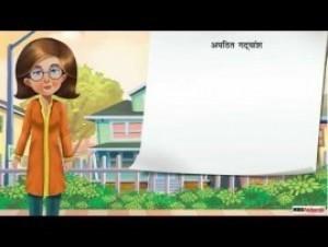 Class 04 Hindi - Chapter-21 Apathit Gadyansh Video by MBD Publishers