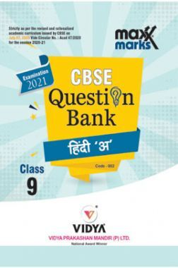 MaxxMarks CBSE Question Bank For Class - IX Hindi A (March 2021 Exam)