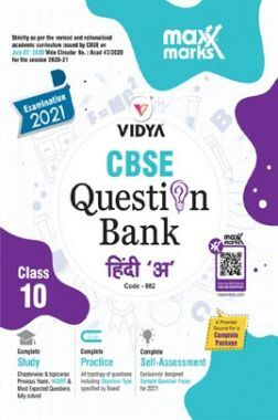 Maxx Marks CBSE Question Bank Hindi 'A' हिंदी For Class 10 (For 2021 Exams)