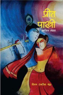 प्रीत पाखी कविता संग्रह