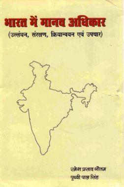 भारत में मानव अधिकार