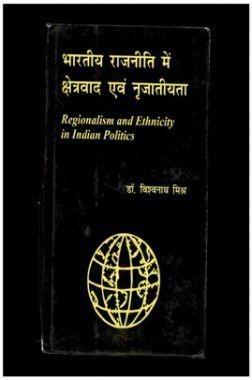 भारतीय  राजनीति में क्षेत्रवाद एवं नृजातीयता