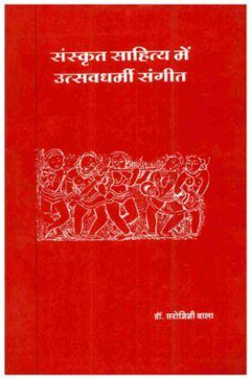 संस्कृत साहित्य में उत्सवधर्मी संगीत
