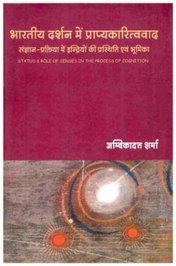 भारतीय दर्शन में प्राप्यकारितत्ववाद