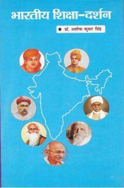 भारतीय शिक्षा दर्शन