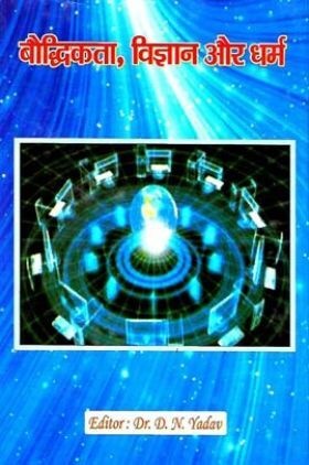 बौद्धिकता, विज्ञान और धर्म