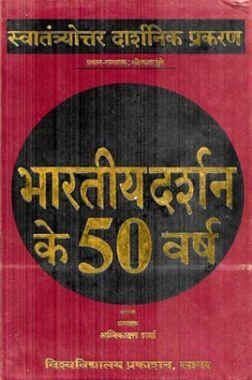 भारतीय दर्शन के 50 वर्ष