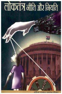 लोकतंत्र नीति और नियति