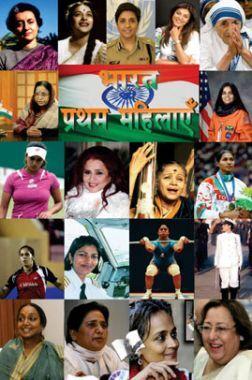 भारत की प्रथम महिलाएं
