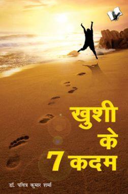 ख़ुशी के 7 कदम